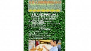 木と暮らす映像作品イベント「木暮人国際映画祭2013」を開催