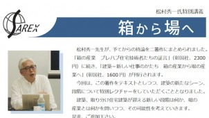 SAREX、松村秀一氏の特別講義「箱から場へ」を12月10日に開催