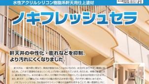 SK化研、高耐久で汚れにくい軒天用塗料を開発