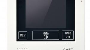 留守中の動画録画機能など拡充、小規模マンション向けインターホン