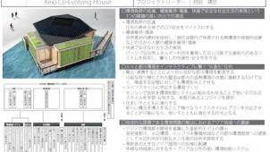 慶応大のZEHプロジェクト、デコスがゼロ・カーボン断熱材で参加