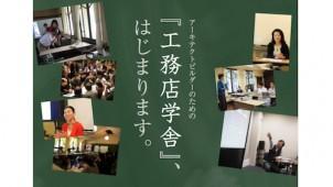 アーキテクトビルダー向け会員制講座「工務店学舎」がスタート