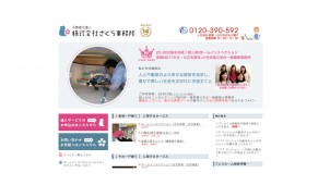 さくら事務所、福岡エリアでの住宅診断サービスを2月に開始