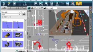 メガソフトが建設業界向け3DCGソフトを無料公開、利用者の声あつめ製品開発に