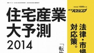 「住宅産業大予測2014」発刊しました