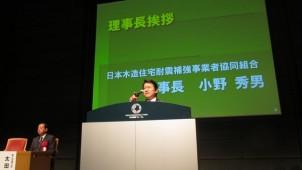 木耐協が全国大会 小野理事長「耐震診断は必須」
