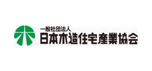 木住協、福岡県と木造応急仮設住宅の建設に関する協定を締結