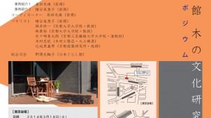 日本ぐらし館xジャーブネット、「住まい手からみる木造住宅の未来」シンポジウムを開催