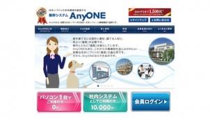 [延期]ナカザワ建販、業務管理システム「AnyONE」の使い方セミナーを大阪・横浜で