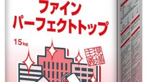 日本ペイント、塗り替え用パーフェクトシリーズに「鉄部対応」と「バラの香り」の新タイプ