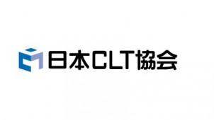 日本CLT協会、新規会員を募集
