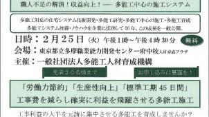 住宅現場の多能工システム講習、25日東京で開催