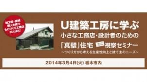 U建築工房に学ぶ小さな工務店・設計者のための「真壁」住宅視察セミナー