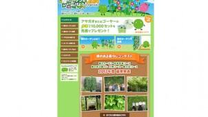 SUUMOがゴーヤのタネ1万人にプレゼント、「緑のカーテンキャンペーン」を開始