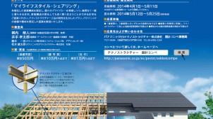 「テクノストラクチャー工法」使った住宅設計コンペ、建築士対象に開催