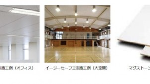 マグ、4月1日施行の法改正にともなう天井耐震化工法を発売