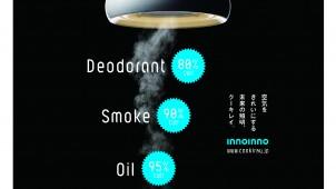 富士工業、換気機能付きキッチン照明のキャンペーンを実施