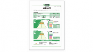 日本ERI、エネパス第三者認証の料金を一部引き下げ