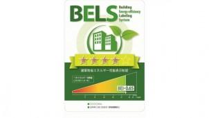評価協、非住宅建築物向け省エネ性能評価・表示制度を創設