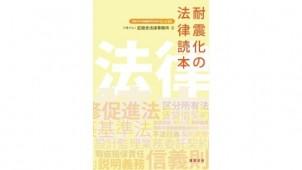 新刊「耐震化の法律読本」 匠総合法律事務所 著
