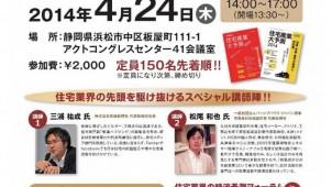 浜松市で「住宅業界の時流予測フォーラム」を4月24日開催、講師は松尾和也氏ら