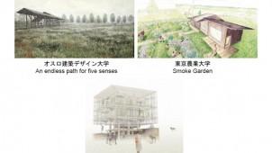第4回LIXIL国際大学建築コンペ、公開審査進出の3校に東京農大ら