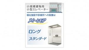 業界最大の空間容積を確保した小規模建物用エレベーター