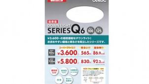 オーデリック、3600円〜と求めやすいLEDダウンライト24機種