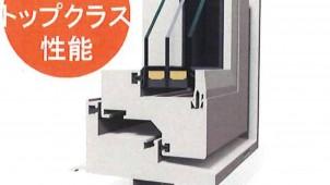 LIXIL、今秋にも「国内トップクラス」の高性能窓を発売
