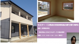 福島伊達市で15、16日 ネット・ゼロ・エネルギー・ハウス(ZEH)完成見学会