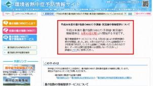 環境省、5月12日から熱中症予防情報の提供を開始