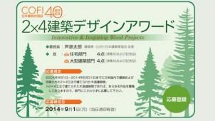 COFIが「2x4建築デザインアワード」開催、優れた建築・改築事例を募集
