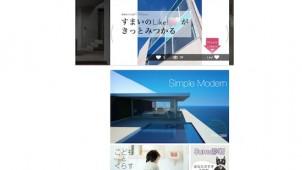 住空間情報サイト「フェブカーサ」、イデーの家具販売を開始へ