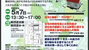 健康長寿テーマに地方と国の連携を議論 5月7日に東京でシンポ