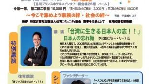 住育コミュニティin東京2014 6月21日東京・品川で