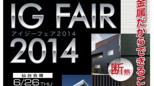 アイジー工業、全国3都市で新商品発表会を開催 仙台でも