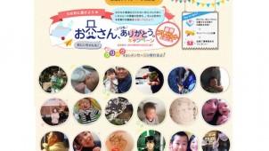 アイフルホーム、似顔絵や写真を投稿する父の日キャンペーン