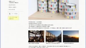 日本ペイント、あえて一手間かけて注文する塗料通販サイトをオープン