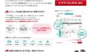 リノコ、ウェブ上でリフォーム工事代金を表示する新機能