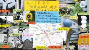 第10回埼玉住み心地の良いまち大賞、作品募集をスタート