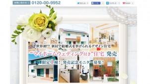 福山市のライフステージ、オリジナル結婚式+家具・家電付きの注文住宅