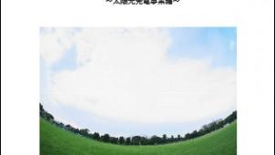 環境省、太陽光発電事業の手引き書を公開