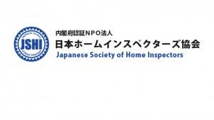 ホームインスペクター資格試験を11月に開催、9月19日まで受け付け
