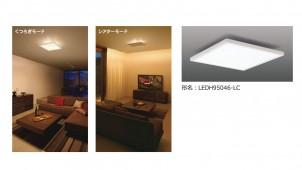 東芝ライテック、LEDシーリングライト4デザイン10機種を発売