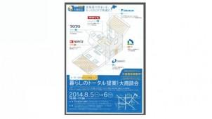 大建工業ら6社、札幌でエンドユーザー向けの展示会