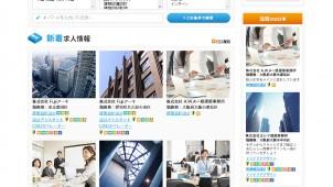 建築設計に特化した求人サイト、3機能追加してリニューアル