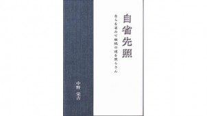 新刊:中野工務店創業者・中野栄吉さんの半生が本に