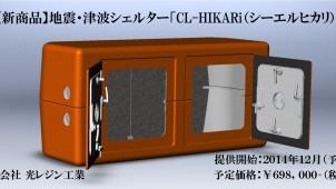 押し入れに設置できる津波シェルターを開発