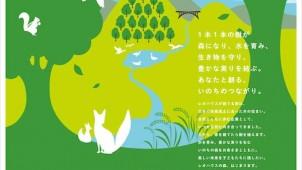 レオハウス、契約1棟で宮城県に1本植樹する森林プロジェクト