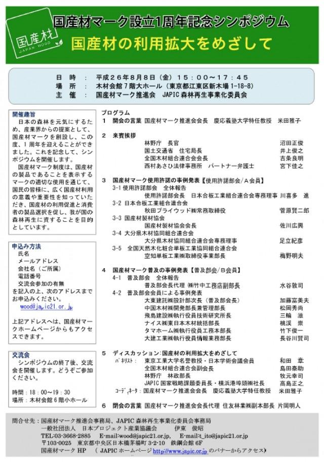 140805kokusanzai